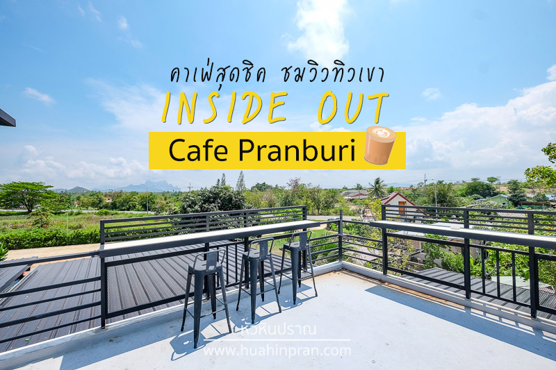 Insideout_cafe-pranburi