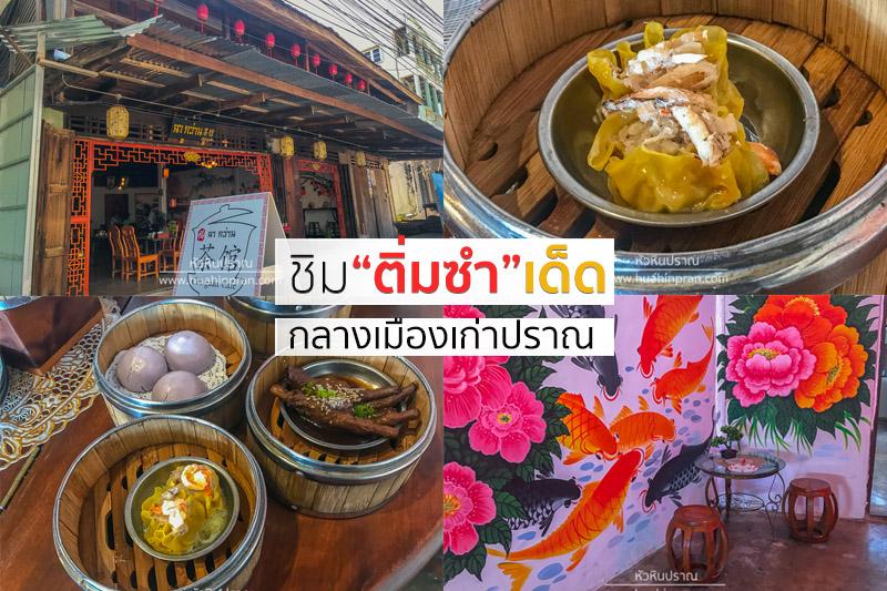 pranburi restaurant