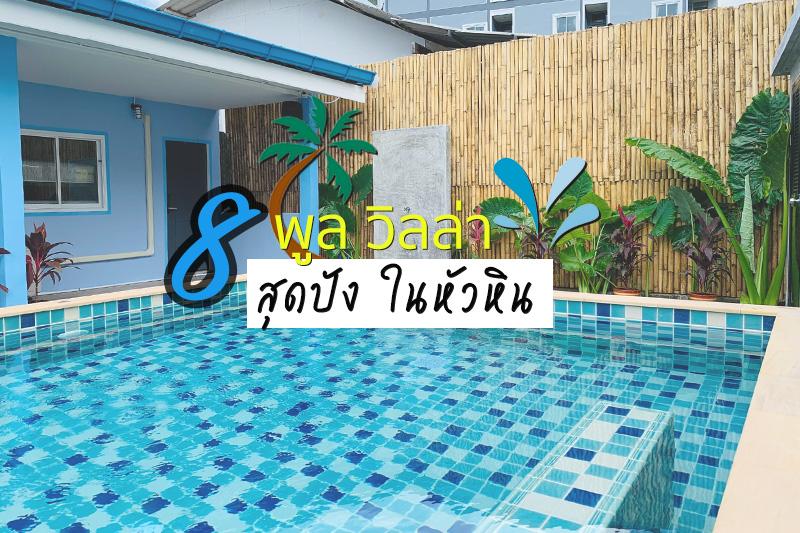 Pool Villa Huahin Cover