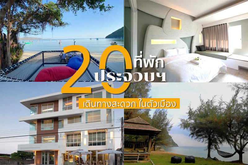 20 Best Hotel in Prachuap