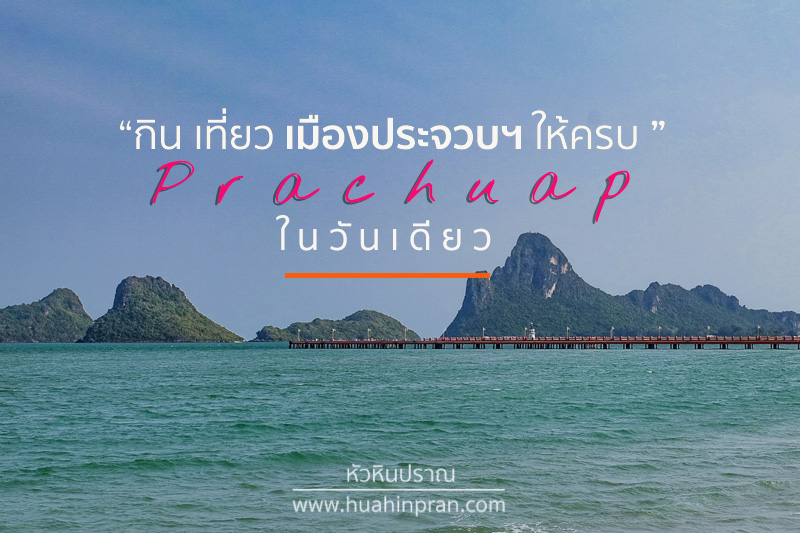 link to travel prachuab review